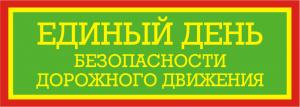 banner_ediniy_den