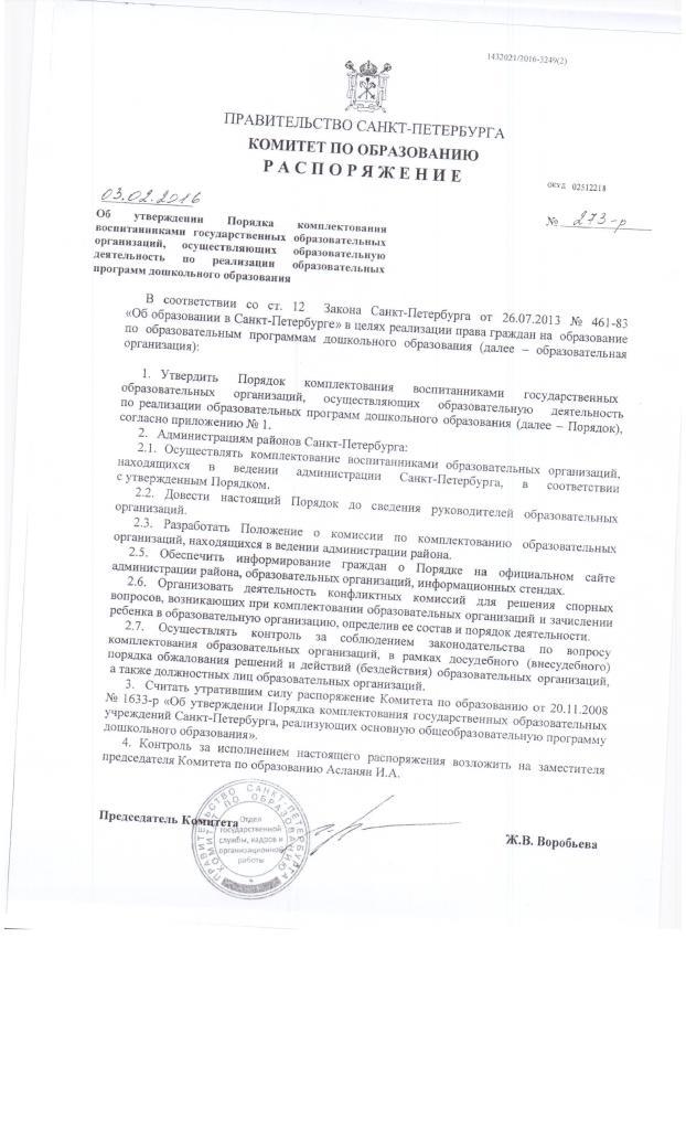 Распоряжение №273 от 03.02.16 001