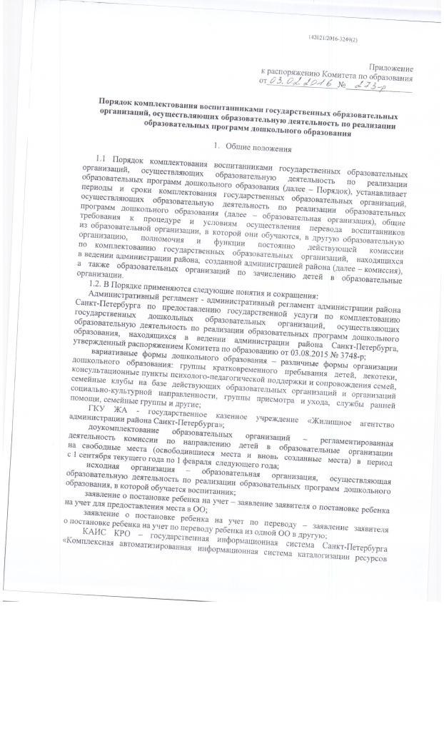 Распоряжение №273 от 03.02.16 002