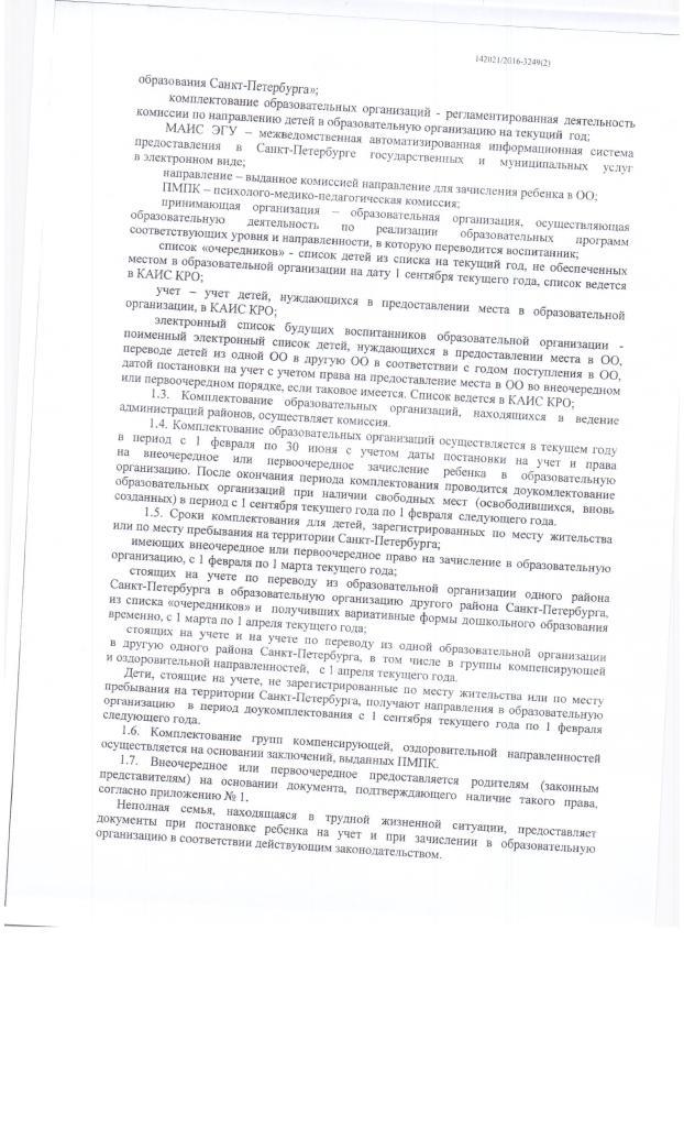 Распоряжение №273 от 03.02.16 003