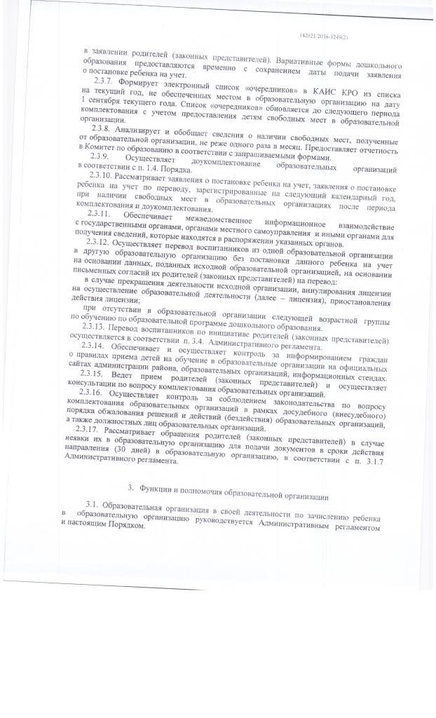 Распоряжение №273 от 03.02.16 005