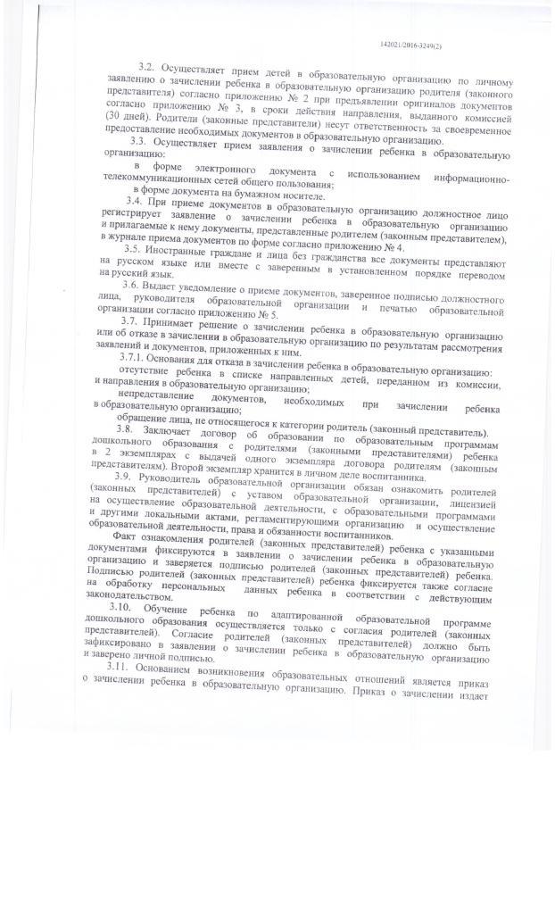 Распоряжение №273 от 03.02.16 006