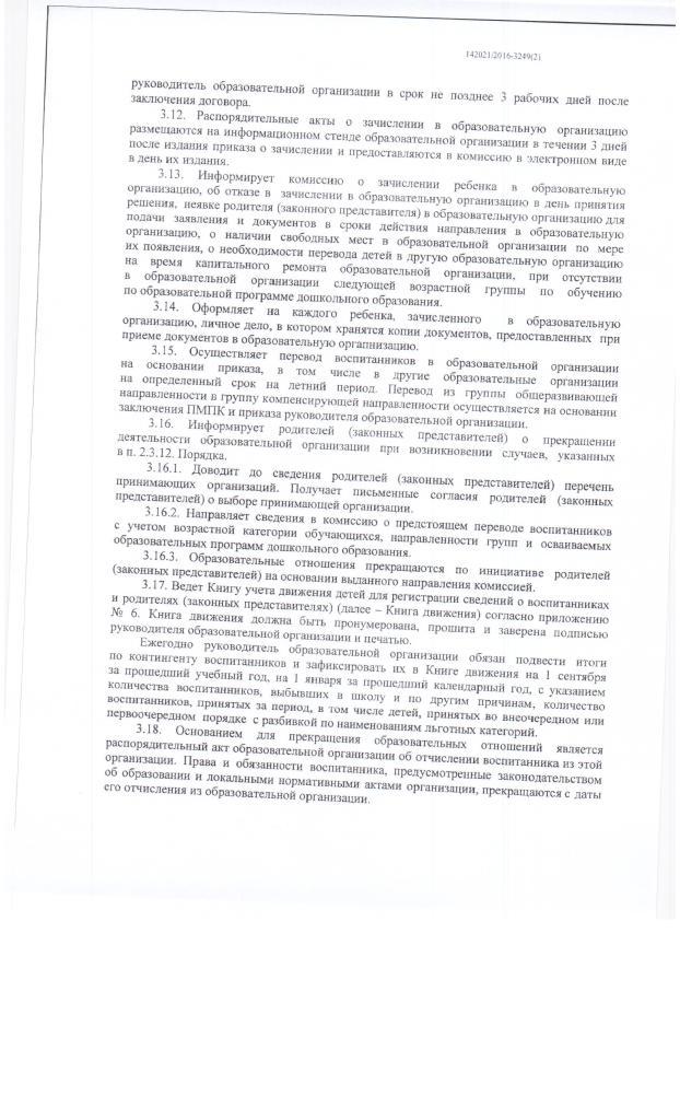 Распоряжение №273 от 03.02.16 007