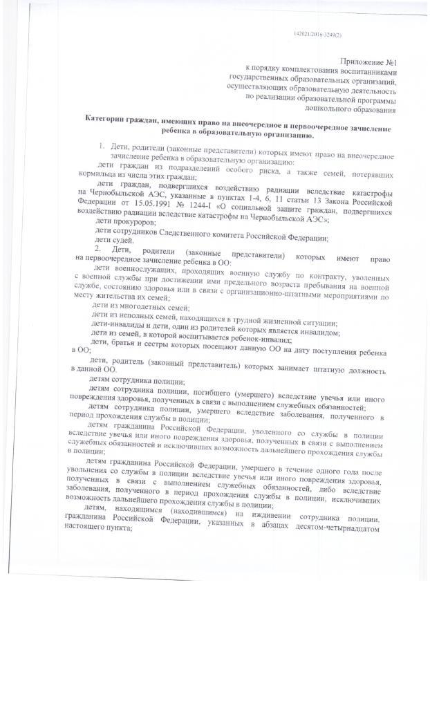Распоряжение №273 от 03.02.16 008