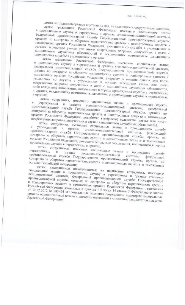 Распоряжение №273 от 03.02.16 009