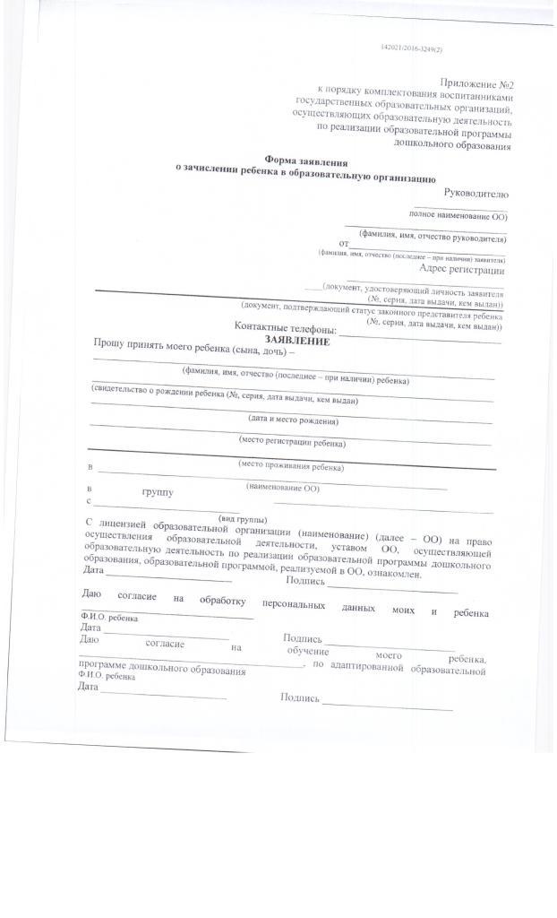 Распоряжение №273 от 03.02.16 010