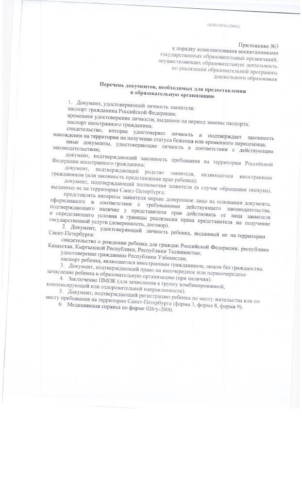 Распоряжение №273 от 03.02.16 011