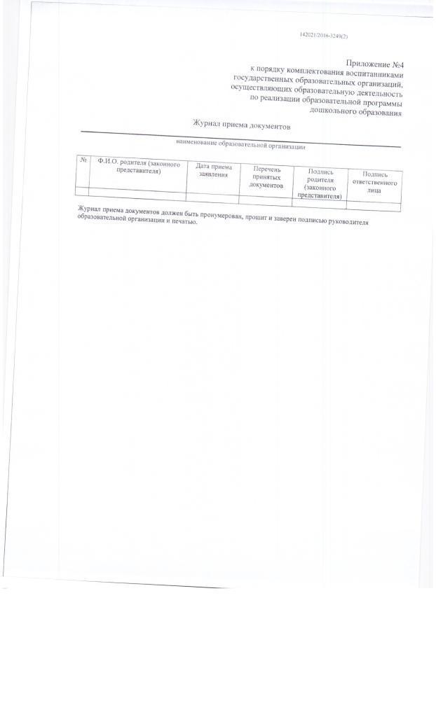 Распоряжение №273 от 03.02.16 012