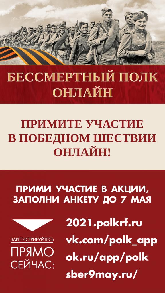 http://2021.polkrf.ru/?utm_source=media_websites&utm_medium=banner&utm_campaign=polk_online